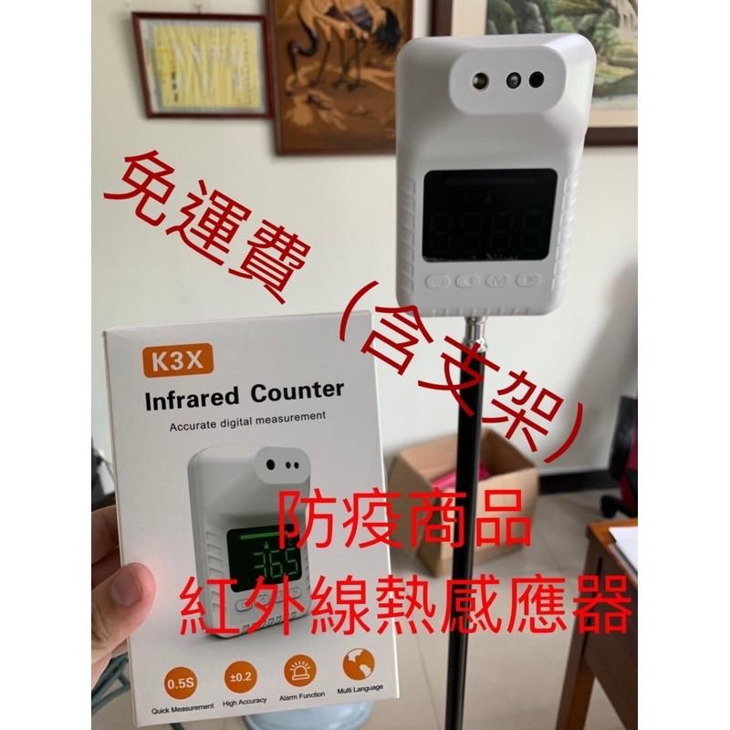 【台灣現貨】K3紅外線感應測溫儀 非接觸式測溫儀 溫度計 全自動測溫儀 酒精噴霧機 立式門口測溫一體(含腳架)