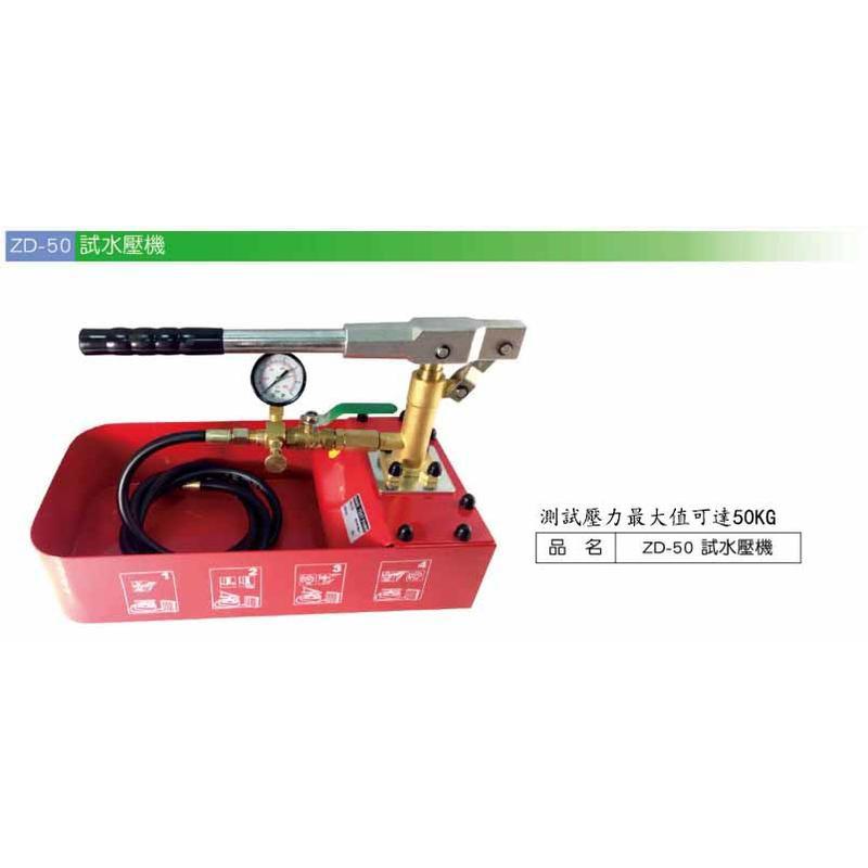 試水壓機ZD50測試壓接管漏水 居家裝潢冷熱水配管測試工具