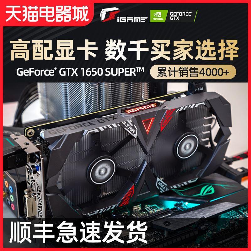 七彩虹iGame GTX1650 SUPER顯卡1650S高配臺式電腦遊戲獨立顯卡4G  捲捲