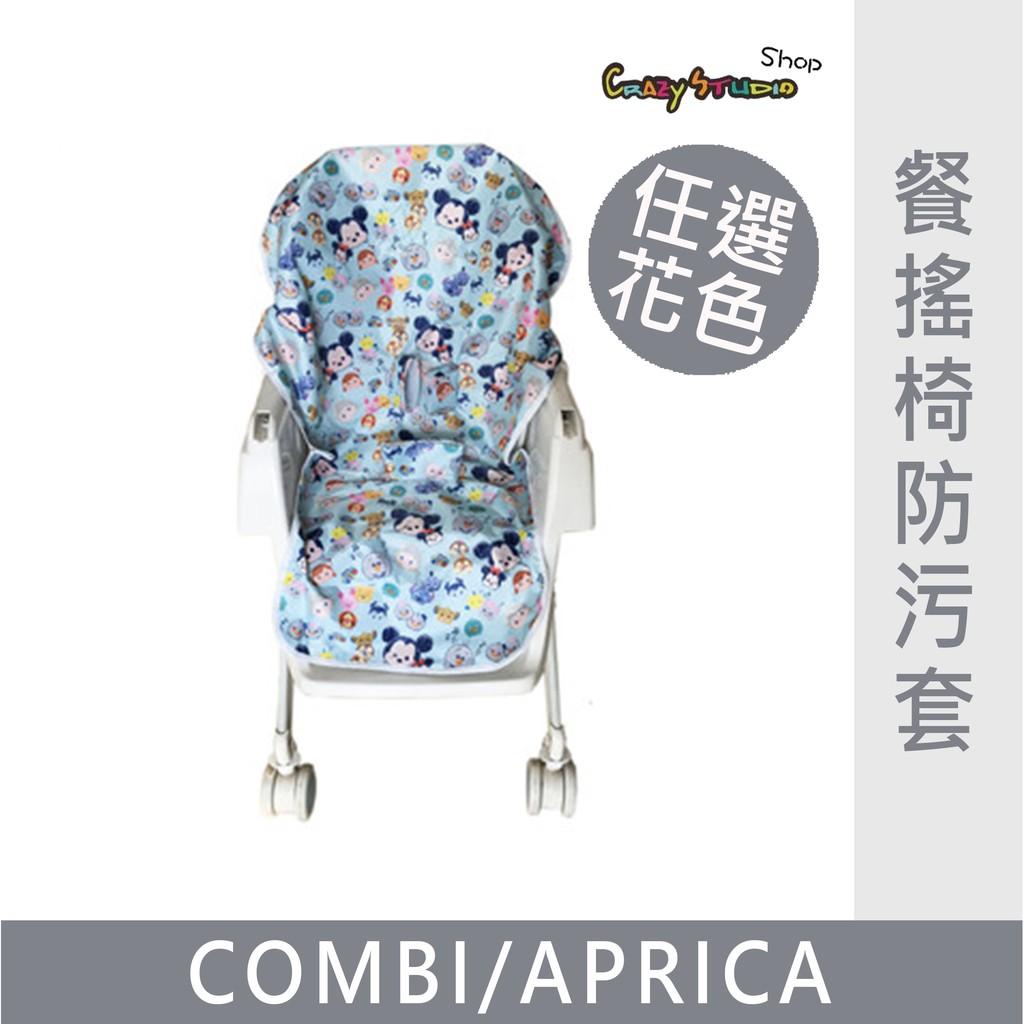 「現貨」Combi/Aprica康貝/阿普利卡,防水防污套(通用款)訂製餐搖椅墊