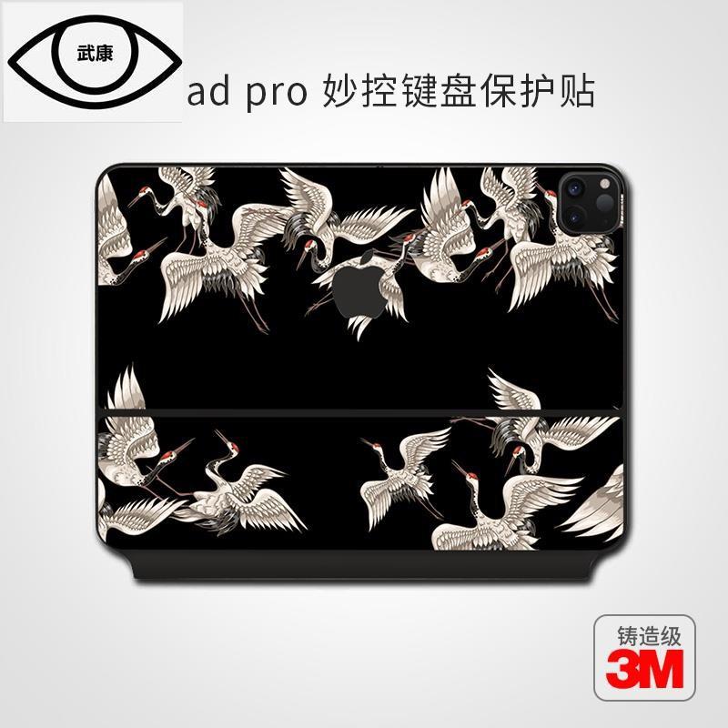 【武康大賣場】現 貨 - 適用iPad Pro 11寸妙控鍵盤膜正面保護膜m1平板電腦無線鍵盤背面貼膜12.9英寸蘋果貼
