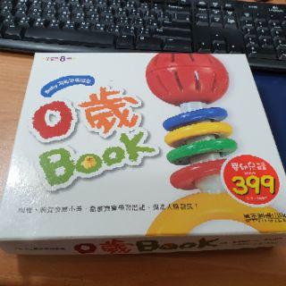 【風車圖書】0歲BOOK全套8冊-Baby潛能發展遊戲