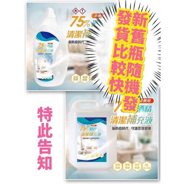 ⭐️現貨不用等⭐️(非藥用) 75% 酒精清潔補充液 大容量4L