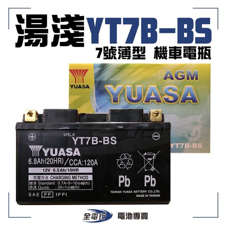 【全電行】現貨詢問│湯淺 YT7B-BS 7號薄型 機車電瓶 電池 全新 未加水 湯淺7B 7B 另售充電器