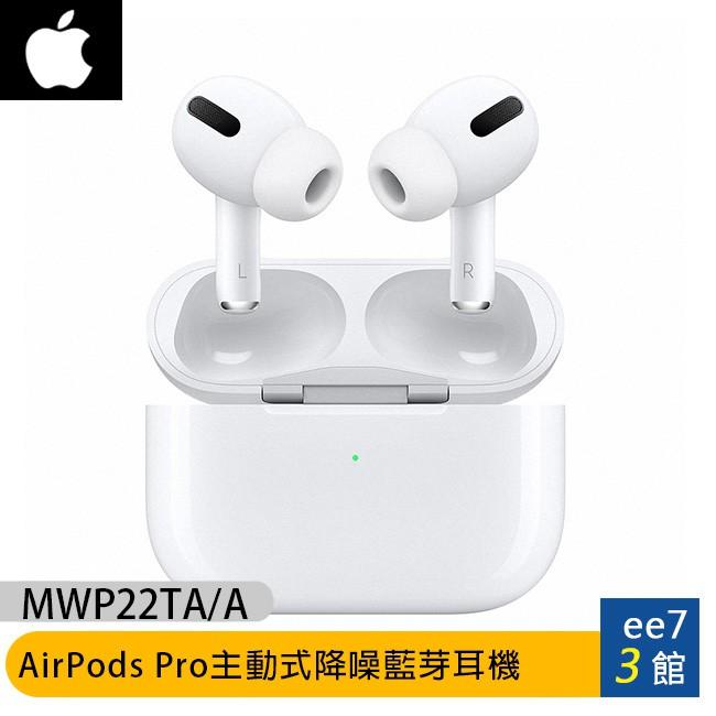 Apple 蘋果 AirPods Pro主動式降噪藍芽耳機 (MWP22TA/A) [ee7-3]
