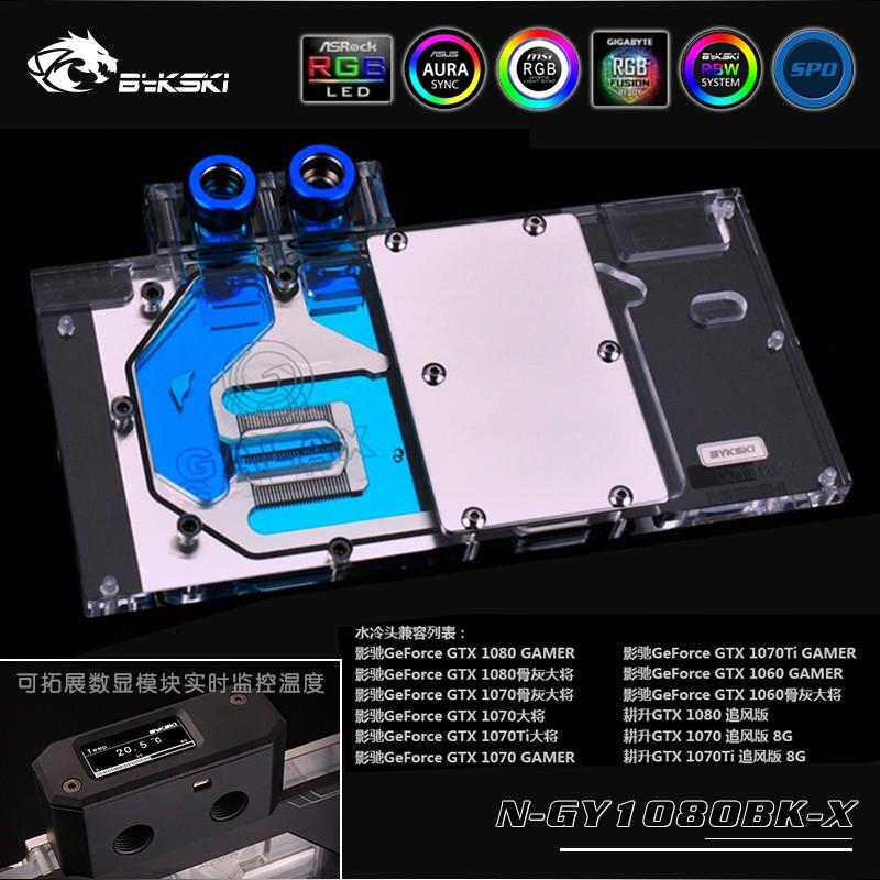 【百貨電器】Bykski N-GY1080BK-X .影馳GTX1080 GTX1070 全覆蓋水冷