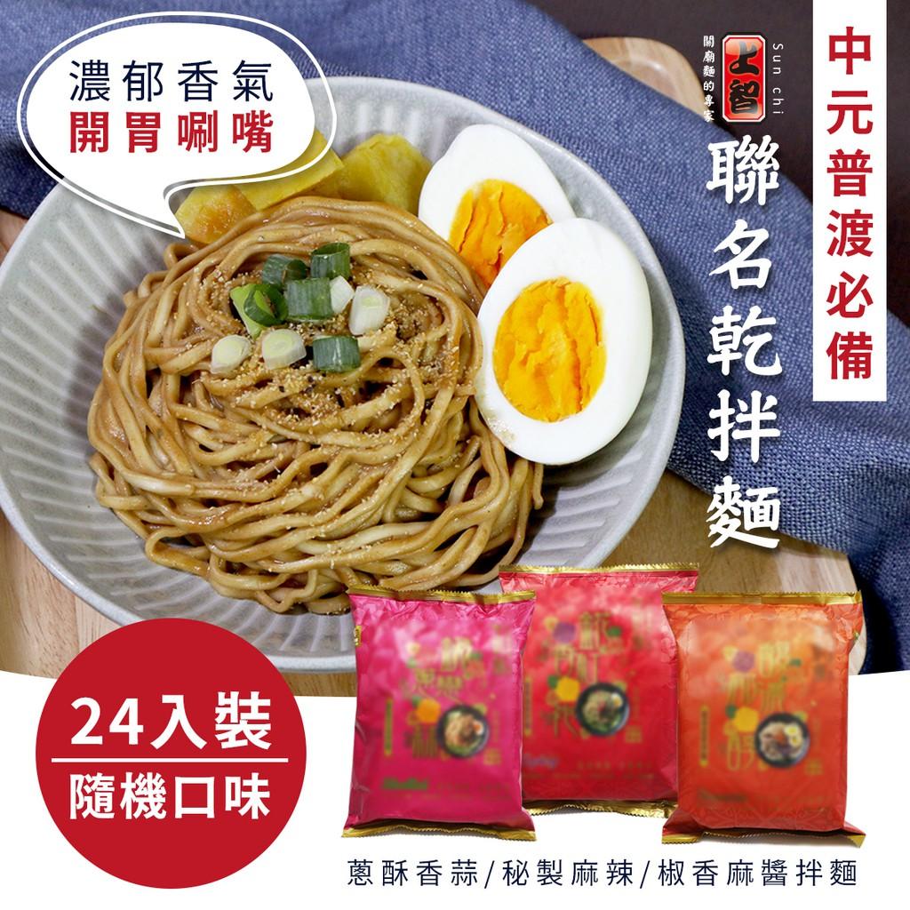 【上智關廟麵】聯名拌麵-乾湯兩吃   三種口味隨機(24入/箱)