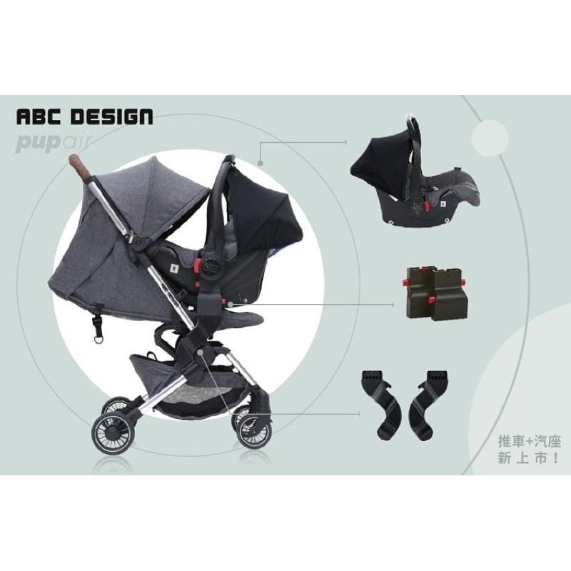 ABC Design pupair轉接器組