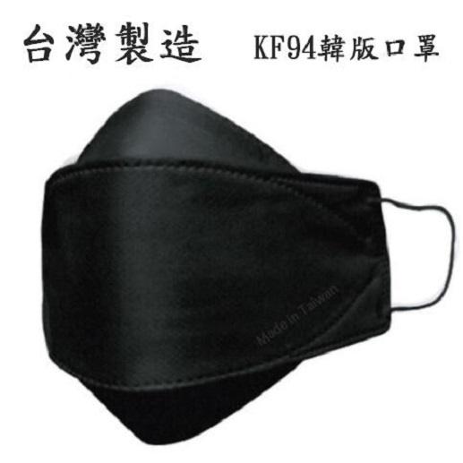 KF94韓國風韓版3D立體口罩 艾爾絲 防護口罩 (非醫用級)醫療口罩大廠台灣製造 一包10片裝