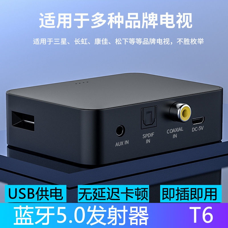 金盟藍牙5.0發射器電視spdif光纖同軸AUX電腦轉換無線耳機音響箱話筒