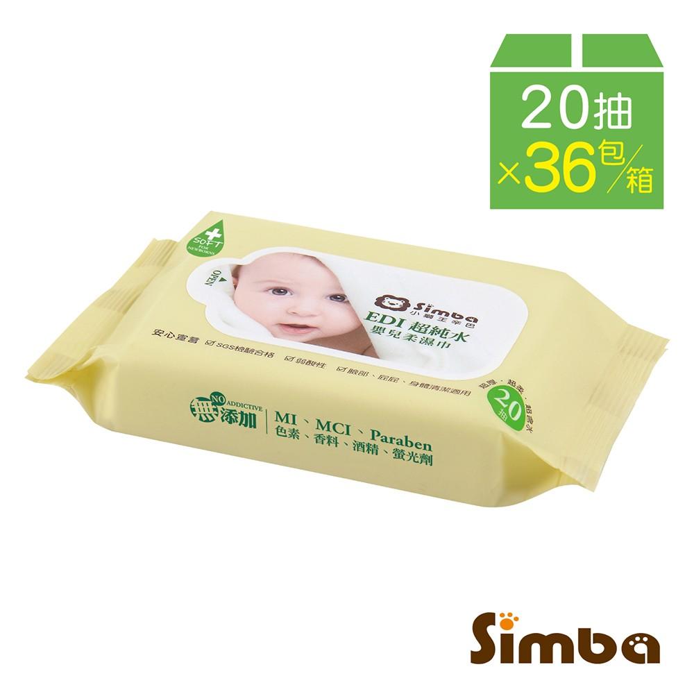 小獅王辛巴 EDI超純水嬰兒柔濕巾組合包1箱(20抽X36包)-限宅配