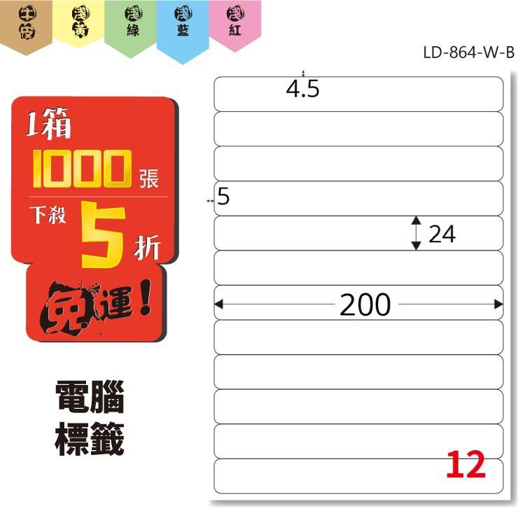 免運 【勁媽媽】龍德 電腦標籤貼紙 12格 LD-864 共6色 1箱/1000張 影印 雷射 噴墨 貼紙