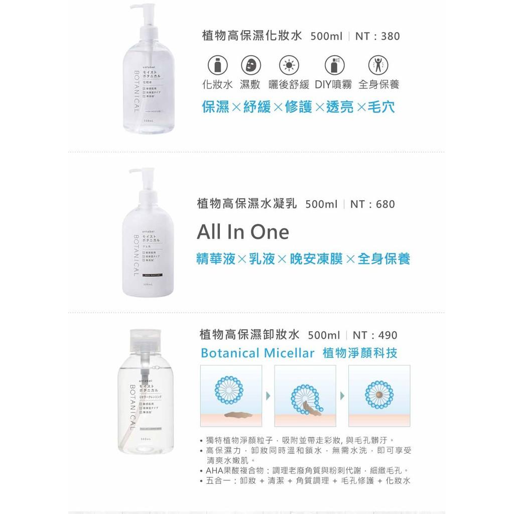 Unlabel】基礎保養組合化妝水/水凝乳液/卸妝水| 蝦皮購物