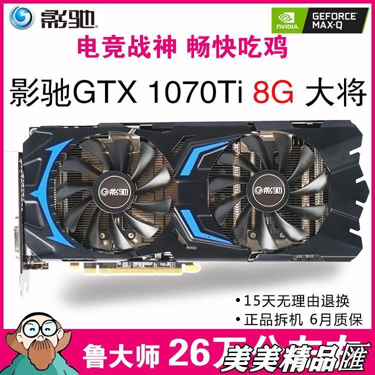 現貨七彩虹 GTX1660 6G 影馳 GTX1070TI 8G遊戲吃雞顯卡 二手 RTX2060
