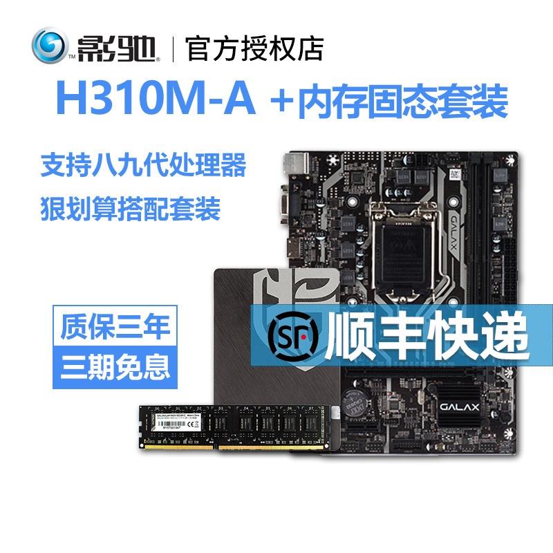 【狂歡大促 電腦主機板】影馳H310M主板搭Intel英特爾9100F 9400 9600KF CPU主板套裝G5400