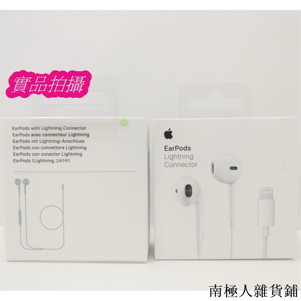 南極人Apple Lightning 接頭有線耳機 原廠【EarPods 具備 Lightning 連接器】