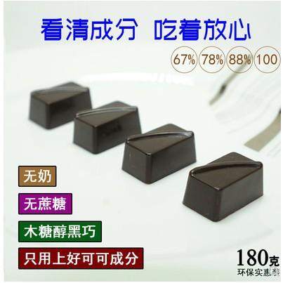 【花茶小鋪】100無糖純黑巧克力88%78%67% 可可木糖醇巧克力180克(純可可脂)