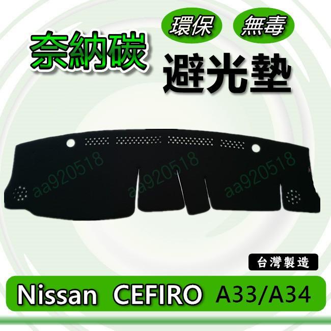 Nissan日產- CEFIRO A33 A34 專車專用 奈納碳竹炭避光墊 CEFIRO 遮光墊 儀表板 竹碳 避光墊