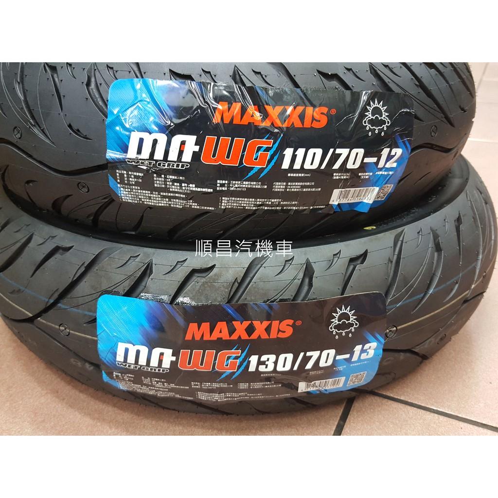 【carpower汽機車】MAXXIS瑪吉斯 MA-WG 水行俠 120/70-13 130/70-13機車輪胎 13吋