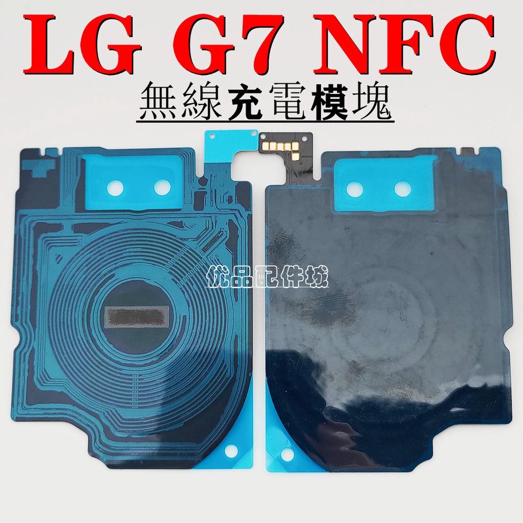 適用於 LG G7 NFC 無線充電排線 G7+ ThinQ G710  NFC 無線感應排