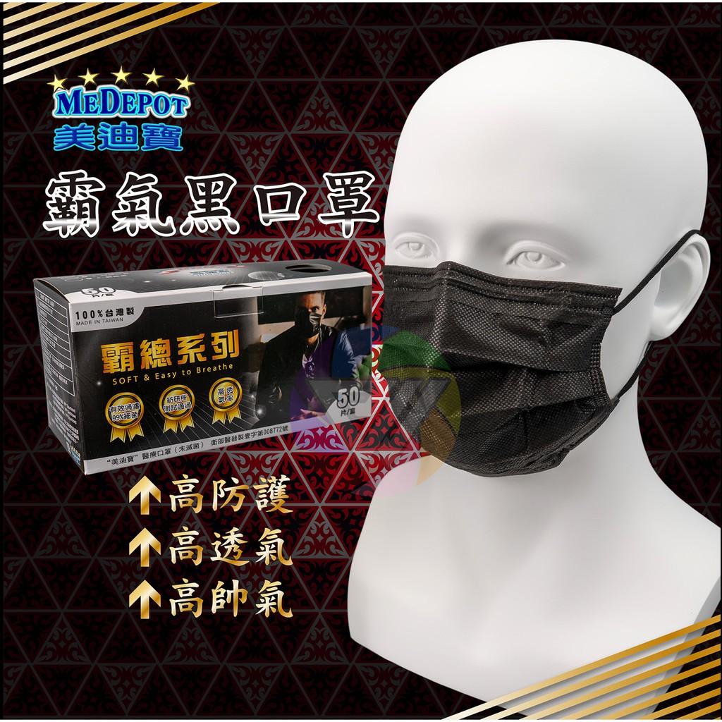 現貨 美迪寶 霸總系列 黑色 成人醫療口罩 50入 台灣製