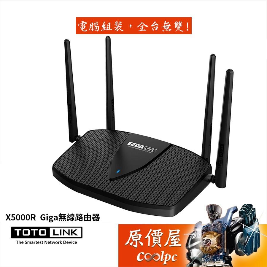 TOTOLINK吉翁 X5000R【574+1201M】Wi-Fi 6/5dBi天線x4/4*Gigabit埠/原價屋