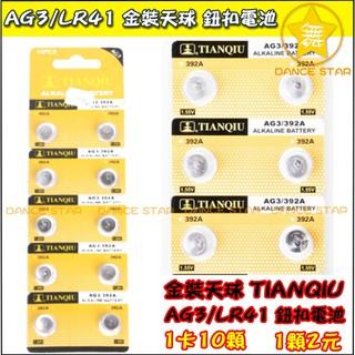 舞星-LA25#-AG3/ LR41 金裝天球 鈕扣電池 鈕扣電子 驗鈔燈 手指燈 手錶專用 替換電子 1.5V 2元/ 顆 高雄市