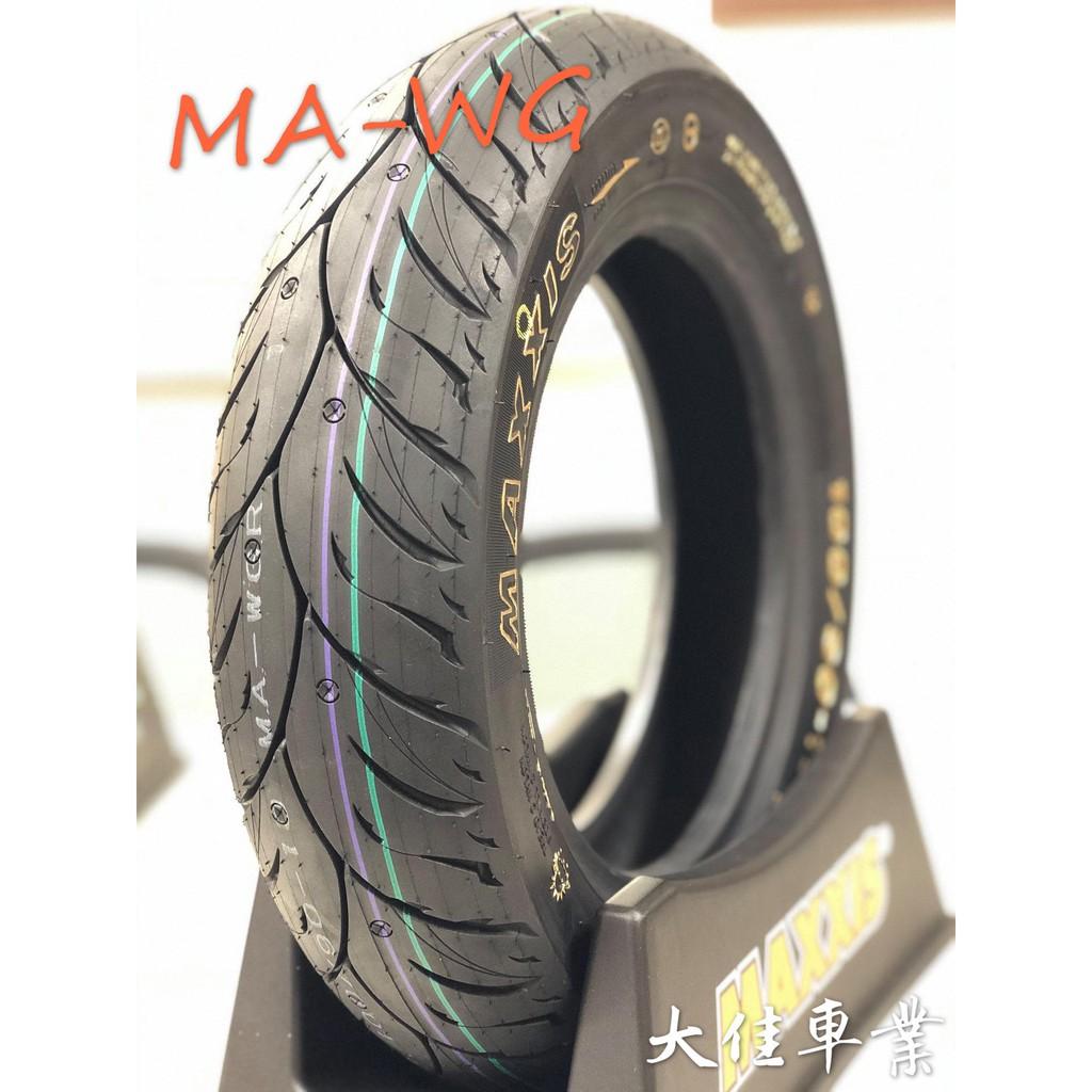 【大佳車業】台北公館 瑪吉斯 水行俠 MA-WG 120/70-12 完工價1900元 使用拆胎機 再送氮氣 除蠟