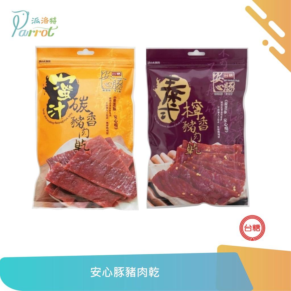 現貨【台糖】安心豚 豬肉乾 120g/包 (蜜汁碳香/泰式檸香 任選) 肉乾 伴手禮