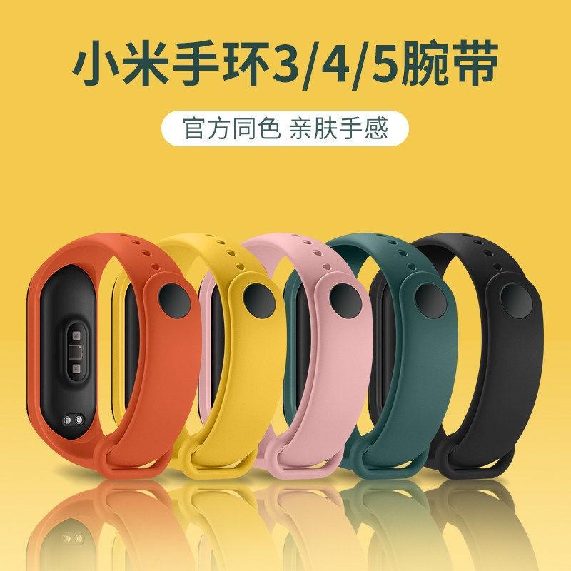 台灣現貨 小米手環5錶帶 小米3/4/5錶帶 單色錶帶 替換錶帶 小米6 手環錶帶 小米手環6 純色錶帶 替換通用手表帶