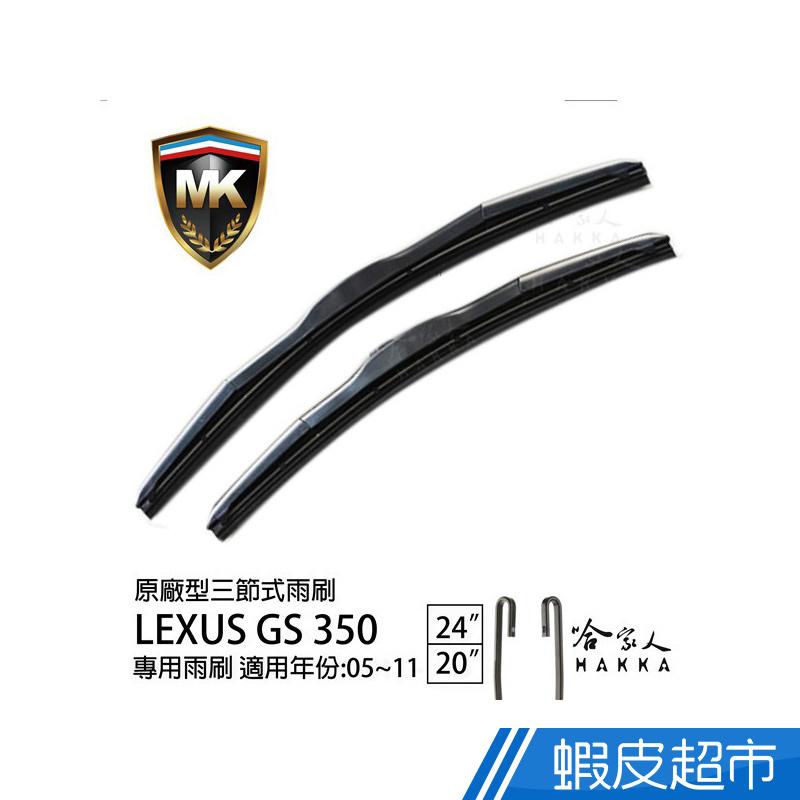 MK LEXUS GS 350 05 ~ 11 年 原廠型專用雨刷 ( 免運贈潑水劑 ) 24吋 20吋 廠商直送 現貨