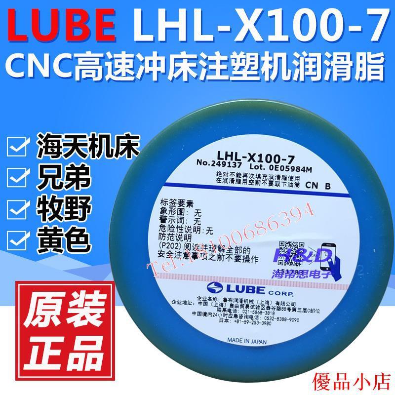 日本LUBE LHL-X100-7海天機床成型機潤滑油脂 兄弟牧野注塑機黃油優品小店