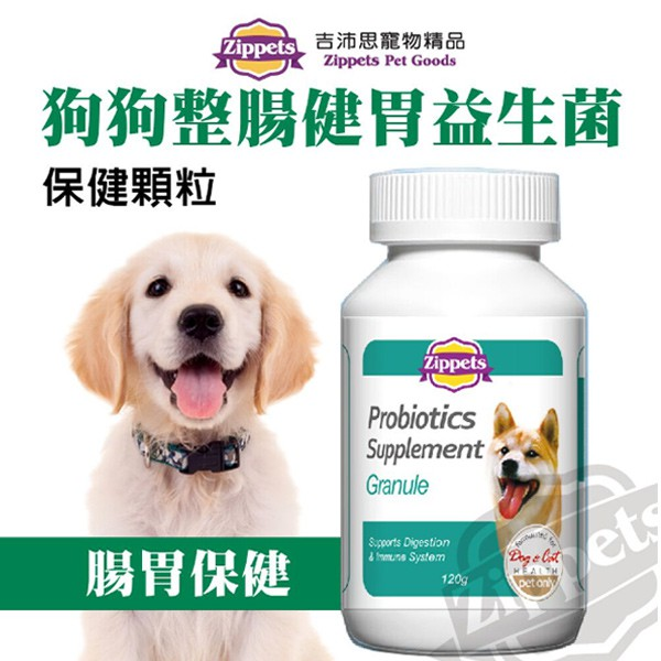 吉沛思 Zippets-狗狗整腸健胃益生菌120g