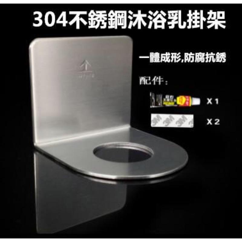 304不銹鋼沐浴乳架 免打孔沐浴露/洗手乳掛架承重10公斤不銹鋼創意無痕洗手液瓶口夾 壁式收