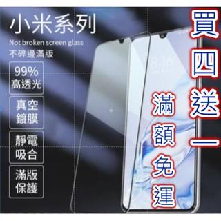 小米 A1 6 MIX2S Max2 紅米 Note4X 5 Plus 適用全玻璃貼 非滿版 玻璃保護貼 玻璃貼 臺南市