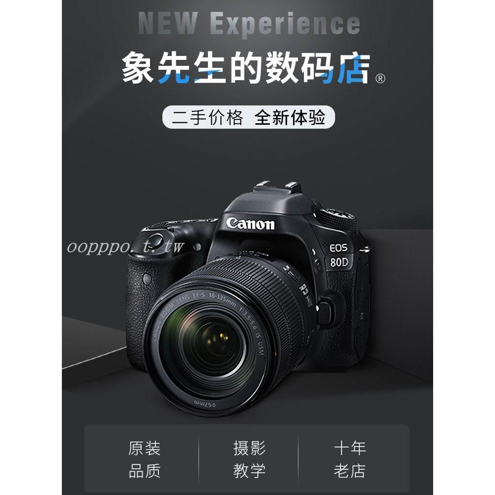 特惠☆Canon/佳能EOS 70D 80D 60D 77D 二手單反高清攝影旅游數碼照相機 oopppo.t.tw