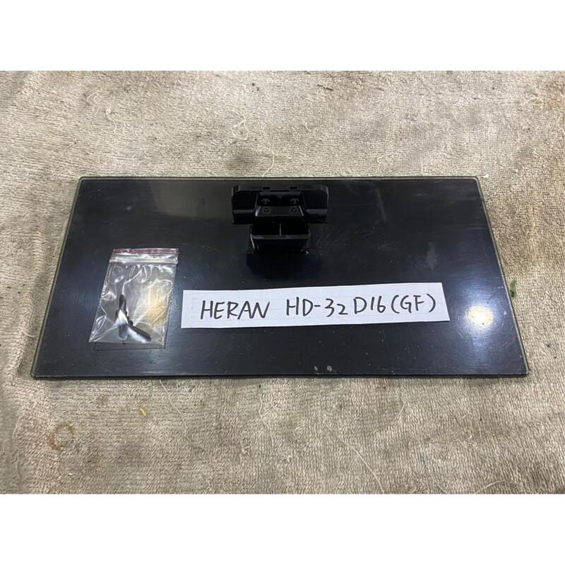 HERAN 禾聯 HD-32D16(GF) 腳架 腳座 底座 附螺絲 電視腳架 電視腳座 電視底座 拆機良品