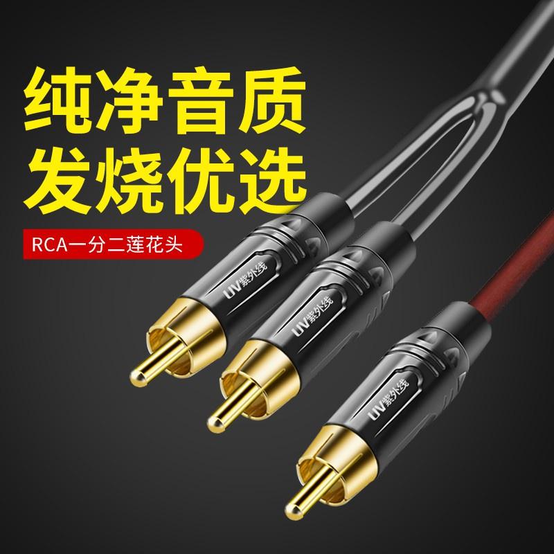 紫外線 蓮花轉雙蓮花線 SPDIF電視轉功放音箱 RCA一分二AV音頻線