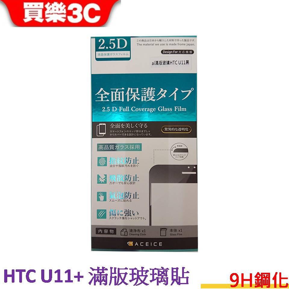 HTC U11 Plus ai 滿版 玻璃保護貼 (內縮 不卡殼) HTC U11+ 9H 鋼化玻璃保護貼