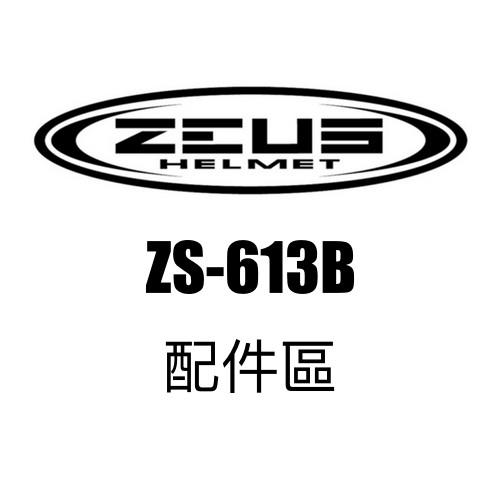 ZEUS 瑞獅 ZS-613B 613 613B 安全帽 電彩片 茶色 鏡片 (單鏡片)