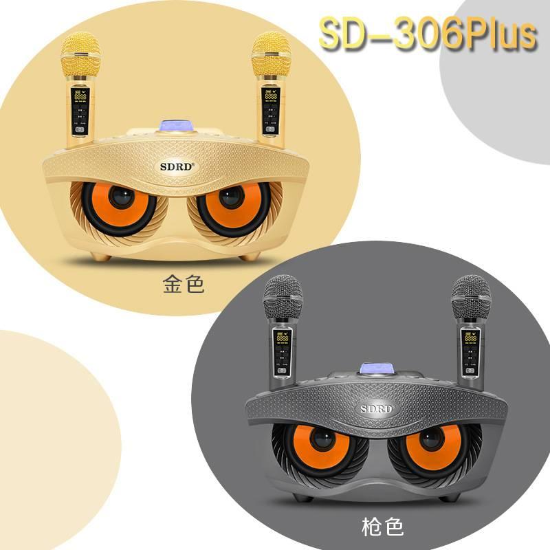 ❤5.5狂歡❤現貨 超大喇叭 SD306 Plus 藍牙音響 家庭KTV 音箱喇叭 無線麥克風 藍牙KTV 藍牙喇叭