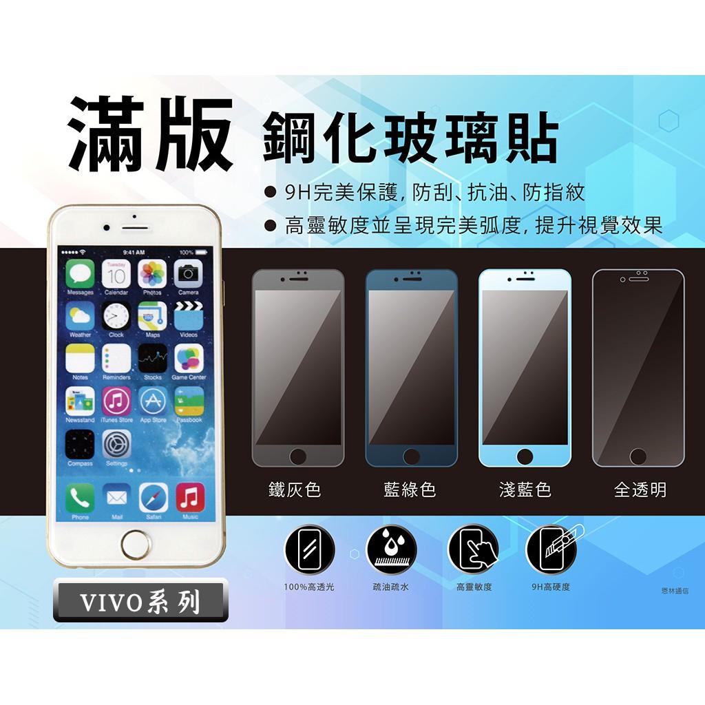 【滿版-玻璃保護貼】VIVO V11 V11i 鋼化玻璃貼 螢幕保護膜 9H硬度