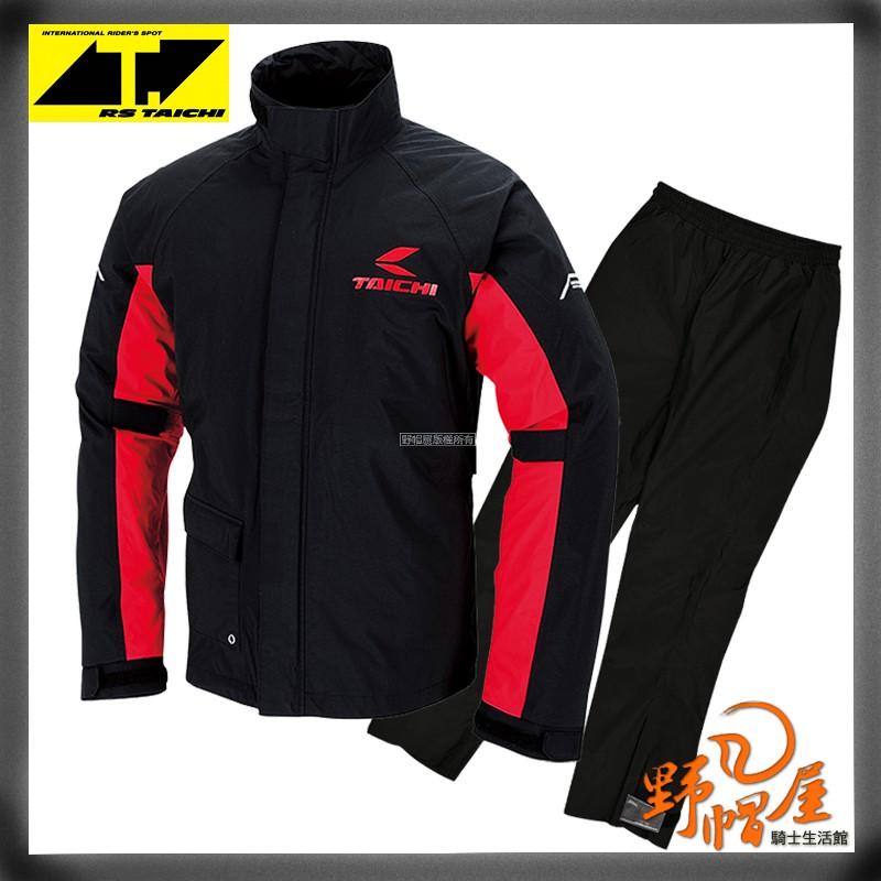 《野帽屋》日本 RS TAICHI 太極 RSR045 二件式 雨衣 風衣 防水 輕薄 衣褲型。黑紅