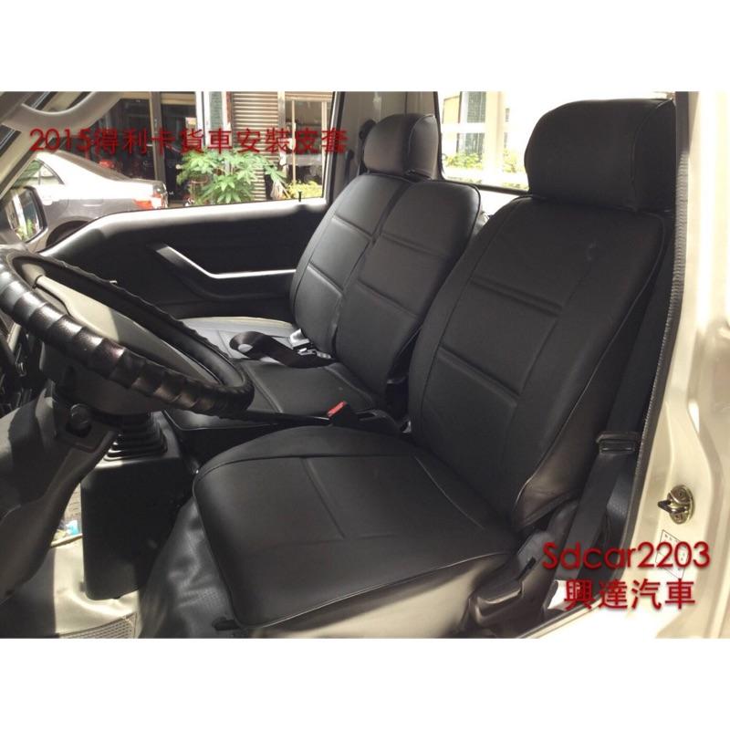 「興達汽車」—2015年得利卡安裝南亞透氣皮椅套、堅達、一路發、HINO.FUSO,舒適、好坐、好整理