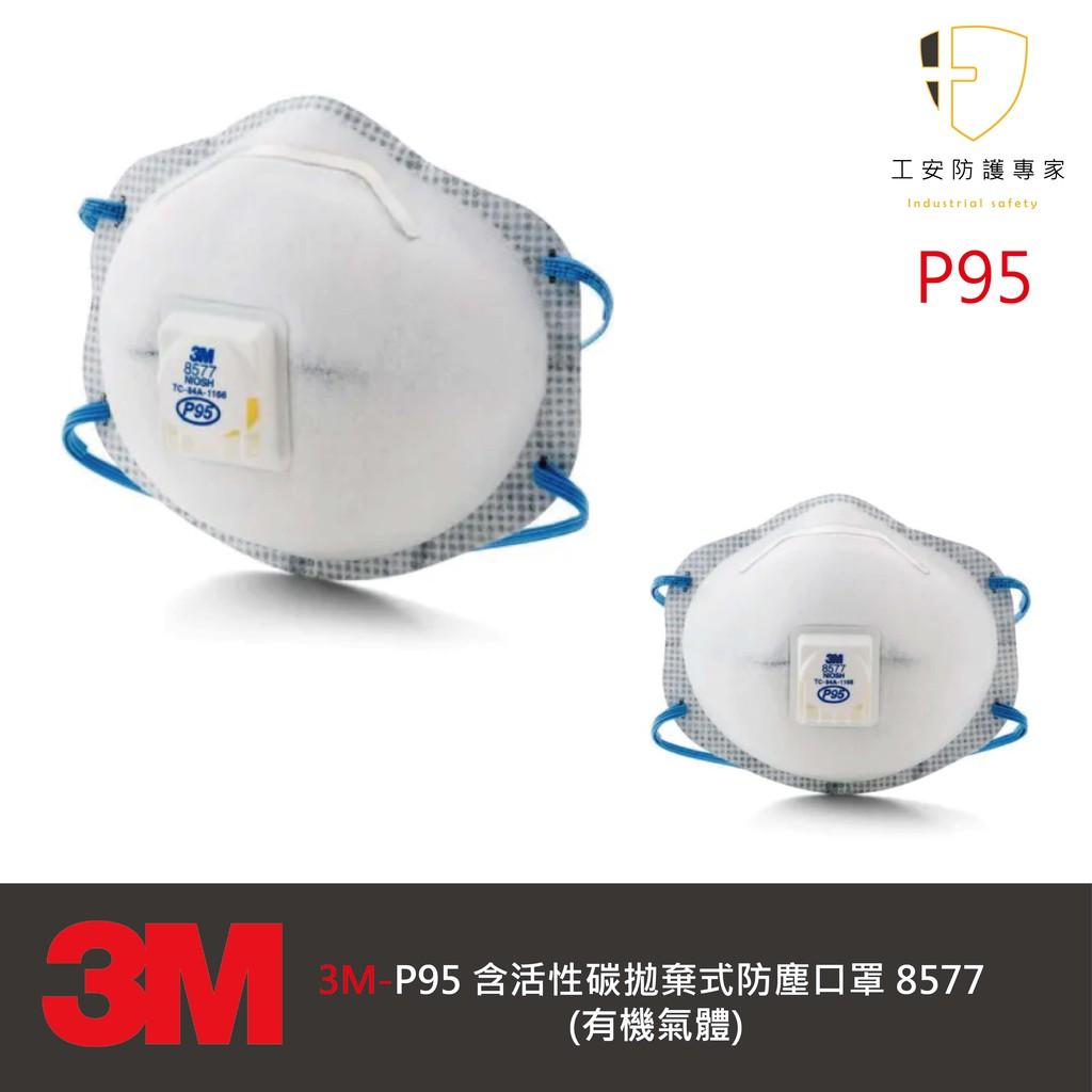 【工安防護專家】【3M】P95 8577 活性碳 拋棄式 防塵 防油煙  防異味 呼吸閥 有機氣體 1盒/10入
