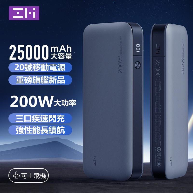 ZMI紫米 20号移動電源 200W 行動電源 25000mAh PD快充 Mac筆記本充電 行充