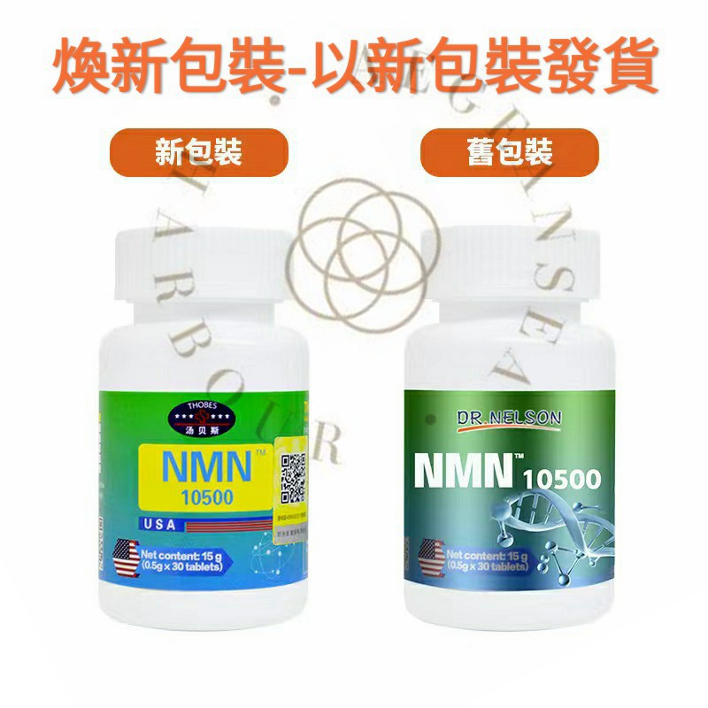 【福邑】美國NMN10500 煙酰胺單核苷酸 NAD+補充劑 青春不老泉 NMN10000