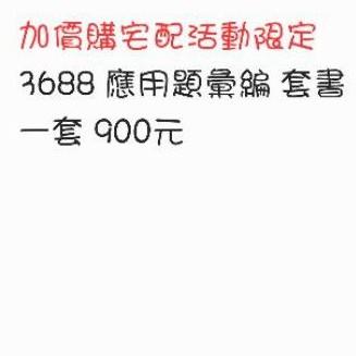 【加價購宅配限定】最新南一3688應用題彙編套書