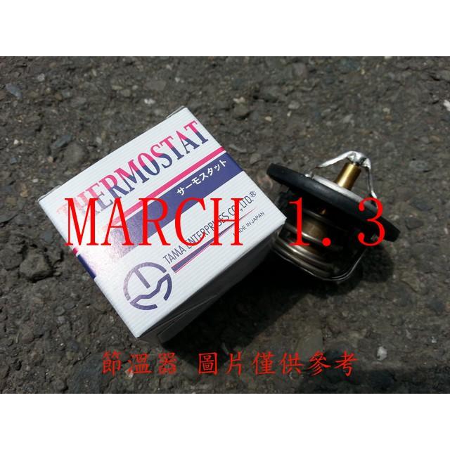 MARCH 1.3 K11 節溫器.水龜 71度 日本 TAMA