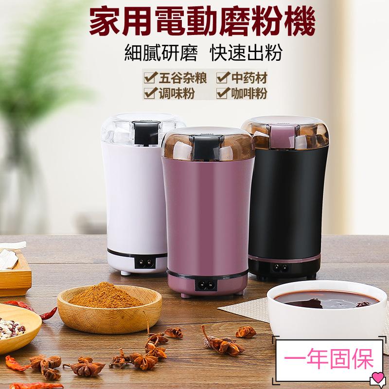 【現貨】 咖啡豆磨粉機 粉碎機 家用打粉機 110V台灣專用 小型乾磨機 五穀雜糧研磨機 中藥材粉碎機 研磨機